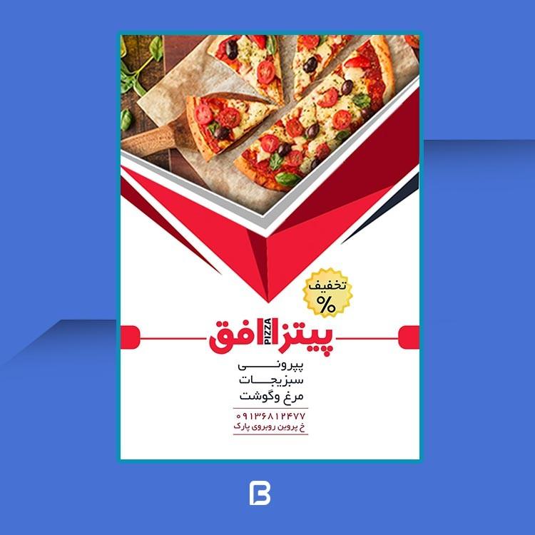 طرح پوستر و تراکت رنگی پیتزا فروشی