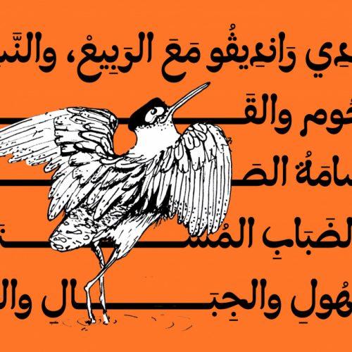 دانلود فونت عربی هدهد