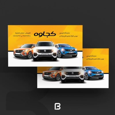 کارت ویزیت نمایشگاه اتومبیل لایه باز
