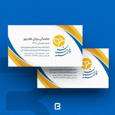 دانلود کارت ویزیت بیمه پارسیان