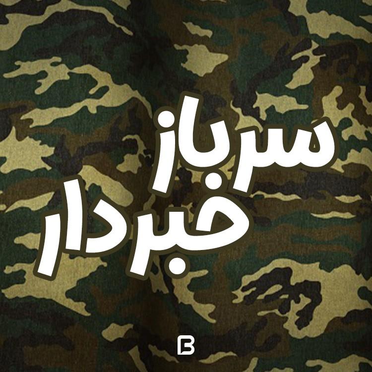فونت فارسی سرباز Sarbaz Typeface