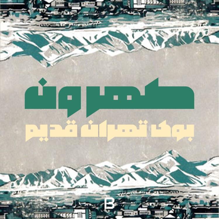 فونت فارسی طهرون Tehron Font
