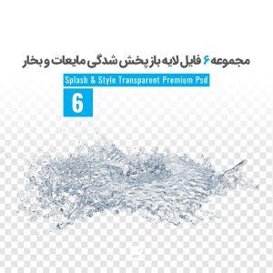 مجموعه 6 فایل لایه باز پخش شدگی مایعات و بخار Splash Transparent