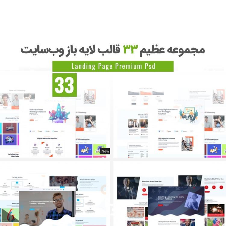 مجموعه ۳۳ فایل قالب لایه باز وب سایت Landing Page