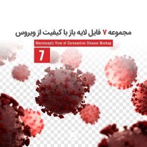 مجموعه 7 فایل لایه باز کرونا ویروس Coronavirus Disease