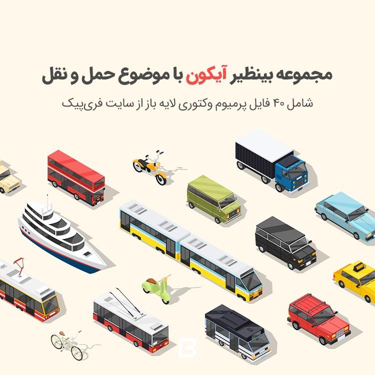 مجموعه آیکون حمل و نقل Transportation isometric