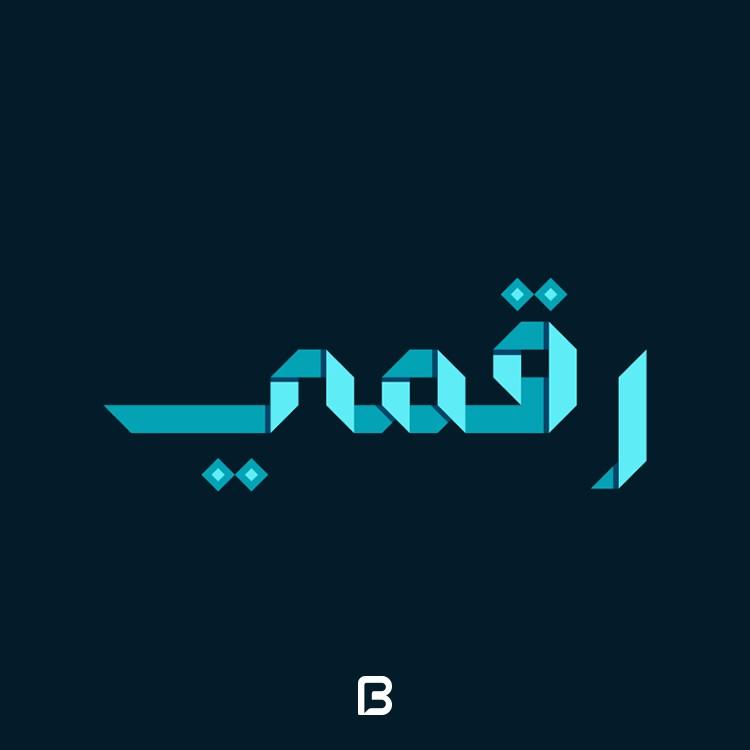 فونت عربی اوریگامی