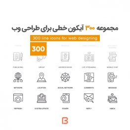 مجموعه 300 آیکون خطی طراحی سایت