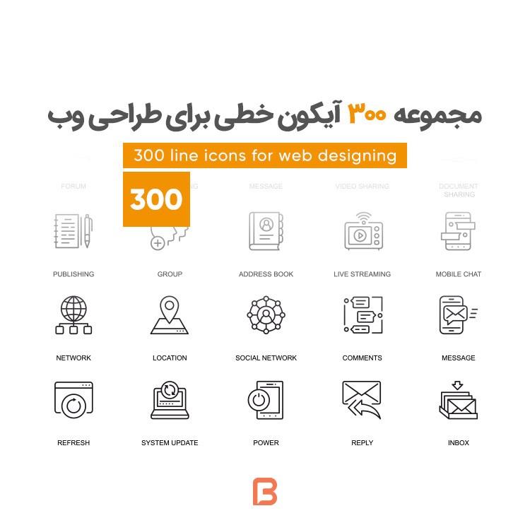 مجموعه ۳۰۰ آیکون خطی طراحی سایت