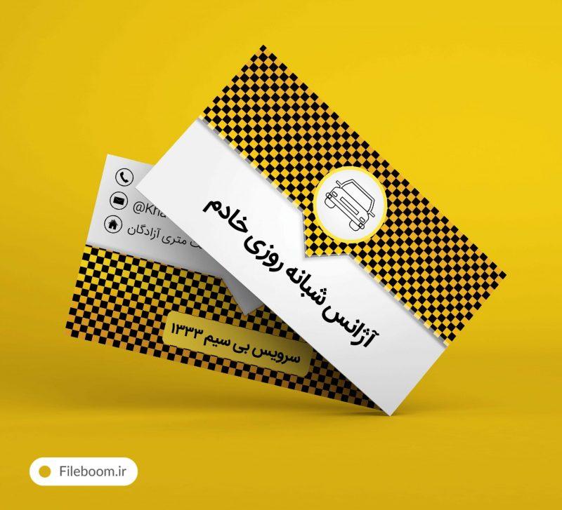 کارت ویزیت دورو لایه باز آژانس و تاکسی سرویس