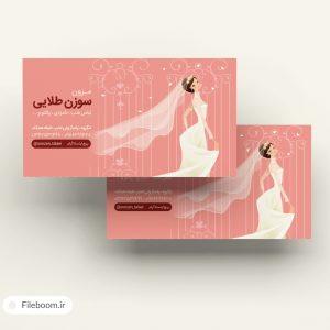 کارت ویزیت لایه باز مزون لباس عروس