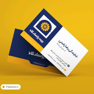 کارت ویزیت لایه باز نمایندگی بیمه پاسارگاد