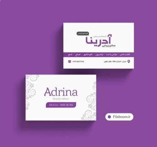 Adrina beauty saloon businesscard 124 500x467 - Adrina_beauty_saloon_businesscard_124