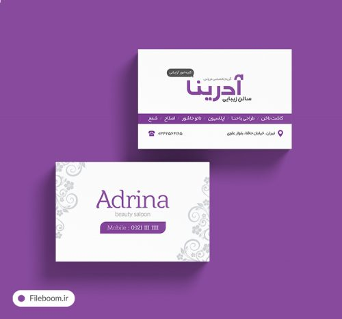 Adrina beauty saloon businesscard 1246 500x467 - Adrina_beauty_saloon_businesscard_1246