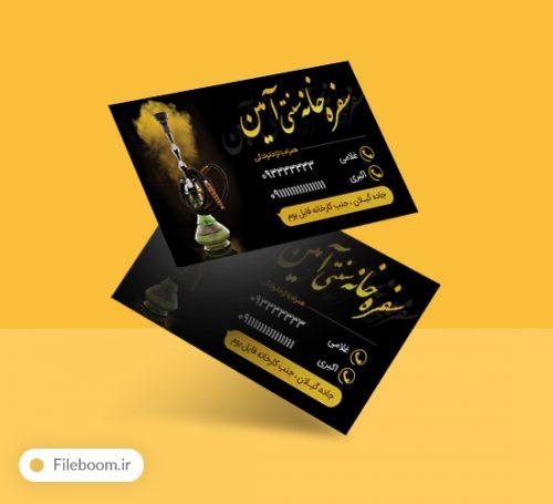 amin sofrehkhane businesscard 500x455 - amin sofrehkhane businesscard