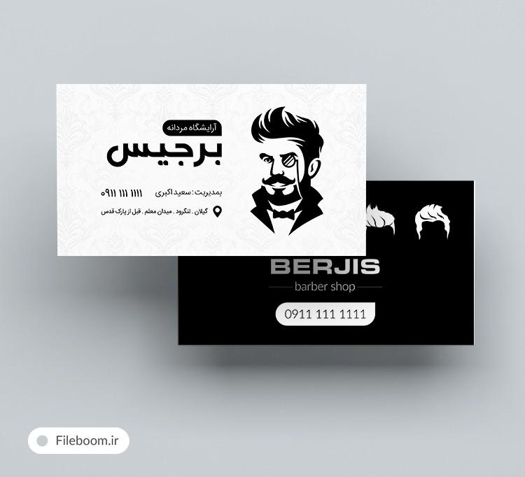 کارت ویزیت دورو و لایه باز آرایشگاه مردانه