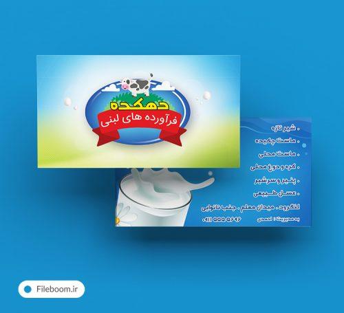 dehkade diary businesscard 500x455 - dehkade_diary_businesscard