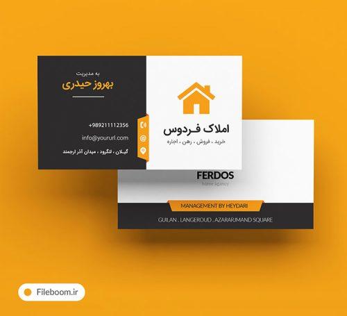 ferdos home agancy2 500x455 - ferdos_home_agancy2