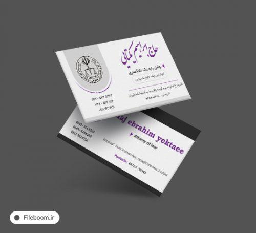 vakil dadgostari businesscard 500x455 - vakil_dadgostari_businesscard